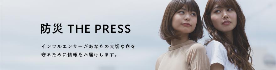 防災 THE PRESS